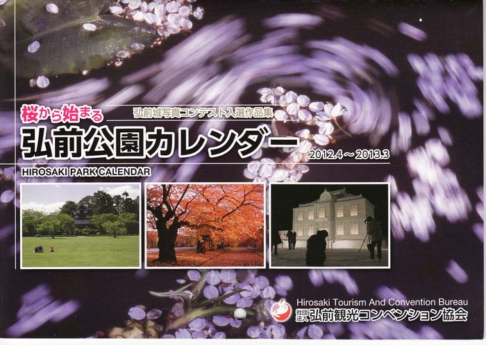 hirosaki 12 3-1.jpg