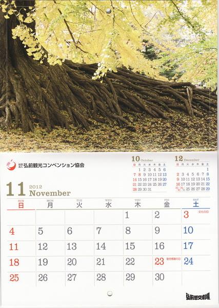 hirosaki 12 3-2.jpg
