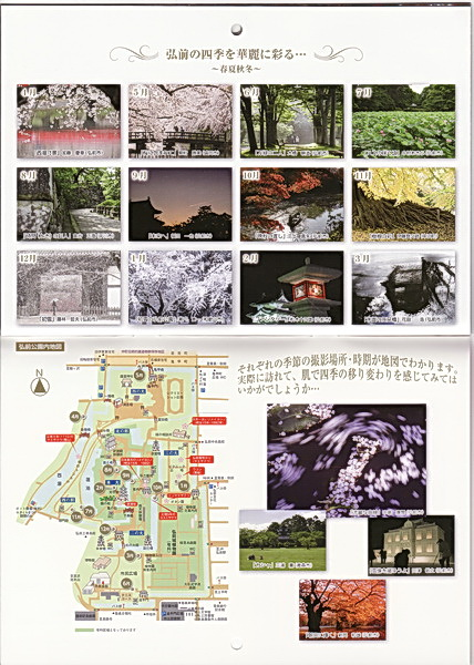 hirosaki 12 3-4.jpg