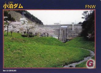 19-4 小泊ダム.jpg