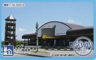 19 9-1十三湖高原.jpg